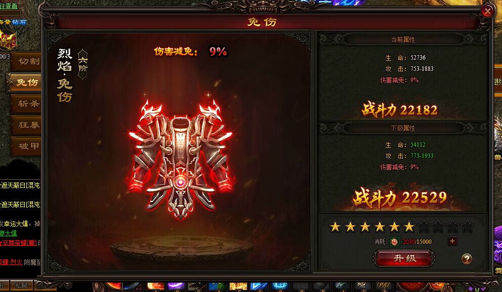 传奇的网页游戏《雷霆之怒》免伤升级攻略